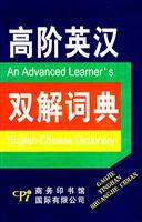 高阶英汉双解词典