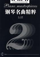 钢琴名曲精粹(2)(含CD)
