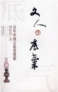 文人的底气(百年中国言论史剪影)