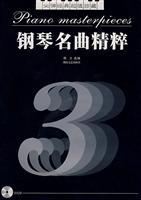 钢琴名曲精粹(3)(含CD)