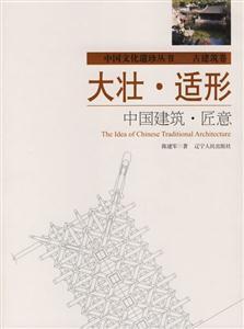 大壮・适形:中国建筑・匠意