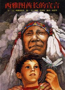 西雅圖酋長的宣言