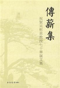传薪集:祝贺吴慰慈教授七十华诞文集