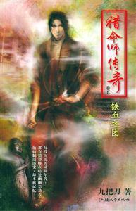 猎命师传奇(卷五):铁血之团