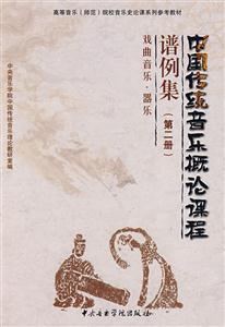 中国传统音乐概论课程谱例集(第二册):戏曲音乐.器乐