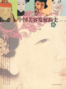 中国美容发展简史