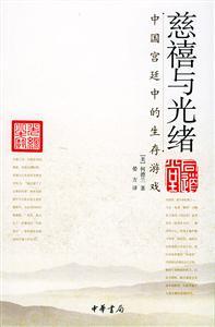 慈禧与光绪(中国宫廷中的生存游戏)