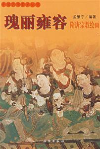 瑰丽雍容:隋唐宗教绘画