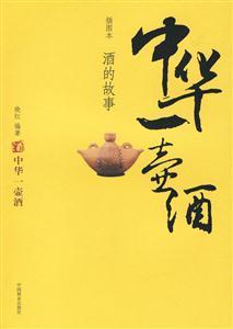 中华一壶酒-酒的故事
