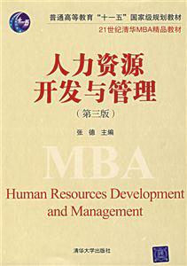 人力资源开发与管理-(第三版)