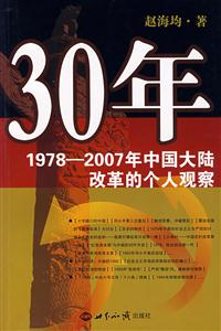 30年 1978-2007年中国大陆改革的个人观察
