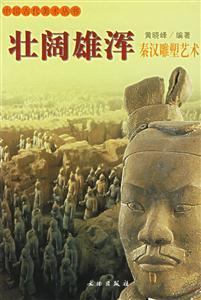 壮阔雄浑:秦汉雕塑艺术