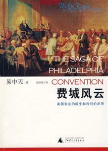 费城风云-美国宪法的诞生和我们的反思
