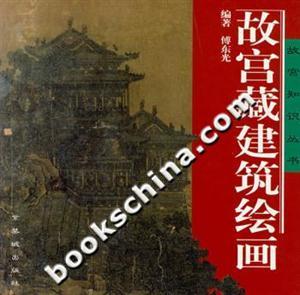 故宫藏建筑绘画