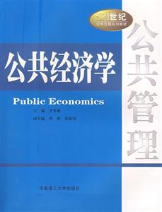 公共经济学_公共经济学