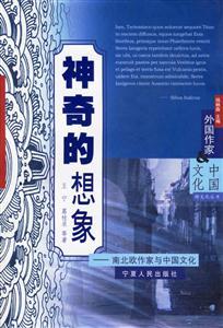 神奇的想象(南北欧作家与中国文化)
