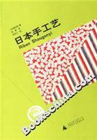 日本手工艺