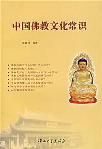 中国佛教文化常识