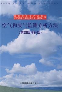 空气和废气监测分析方法(第四版增补版)