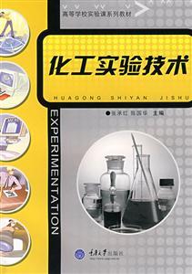 化工实验技术