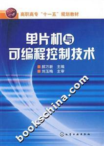 单片机与可编程控制技术