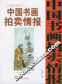 中国书画拍卖情报:近现代卷全速查宝典三