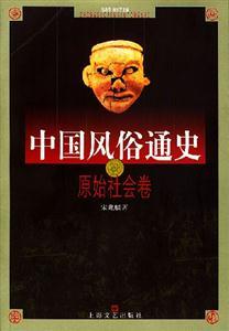 中国风俗通史:原始社会卷