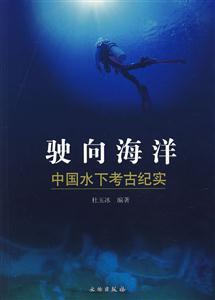 驶向海洋--中国水下考古纪实