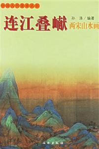 连江叠�t:两宋山水画