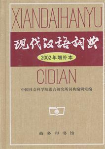 现代汉语词典--2002年增补本