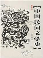 插图本中国民间文学史/鲜活有力的劳动人民口头创作