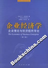 企业经济学:企业理论与经济组织导论(第三版)