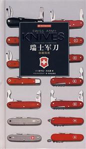 瑞士军刀收藏指南
