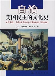 自治(美国民主的文化史)