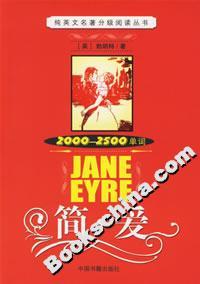简.爱(2000-2500单词)