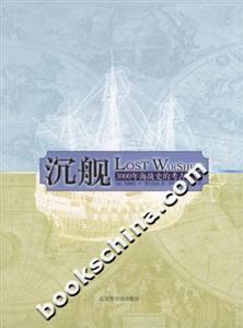 沉舰3000年海战史的考古之旅
