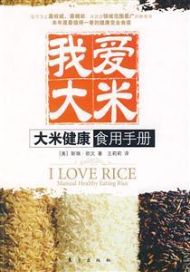我爱大米:大米健康食用手册