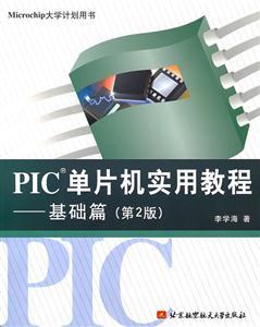 PIC单片机实用教程(基础篇)(第2版)