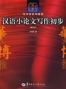 汉语小论文写作初步(修订本)