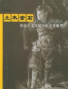 土木金石-传统人文环境中的中国雕塑
