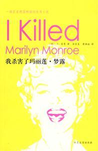 我杀害了玛丽莲·梦露
