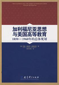 加利福尼亚思想与美国高等教育1850-1960年的总体规划