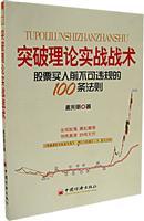 突破理论实战战术--股票买入前不可违规的100