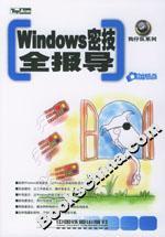 Windows 密技全报导