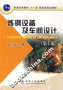 炼钢设备及车间设计-(第2版)