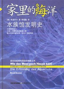 家里的海洋:水族馆发明史
