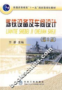 炼铁设备及车间设计-(第2版)