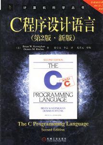 C程序设计语言(第2版.新版)