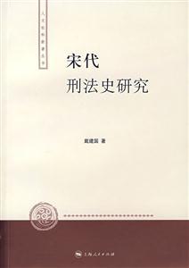 宋代刑法史研究