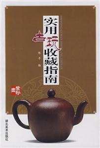 实用古玩收藏指南:紫砂壶